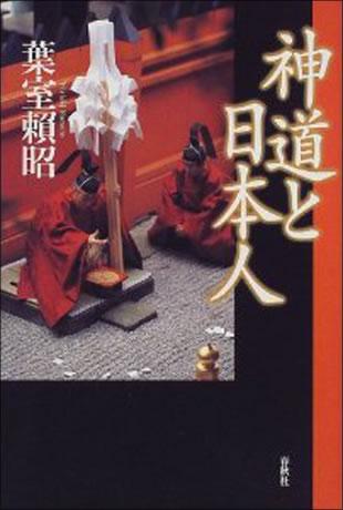 和の素敵 神道と日本人