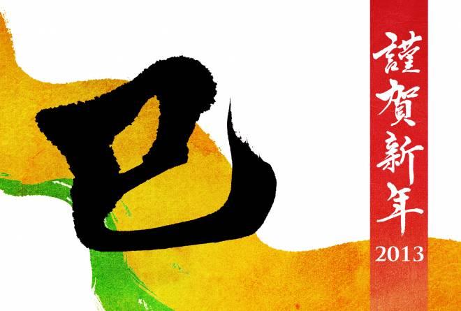 和の心 2013