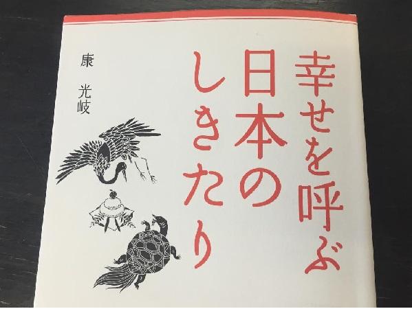 和の心 20150113 幸せを呼ぶ日本のしきたり