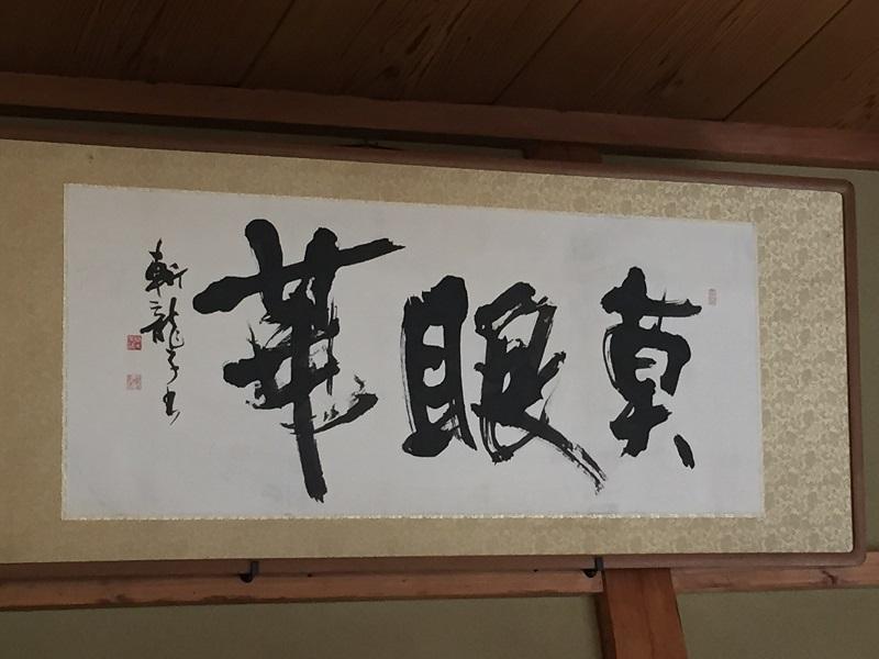 和の心 20150303 比良山荘5
