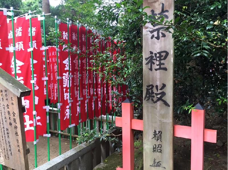 和の心 20150827 金龍神社3