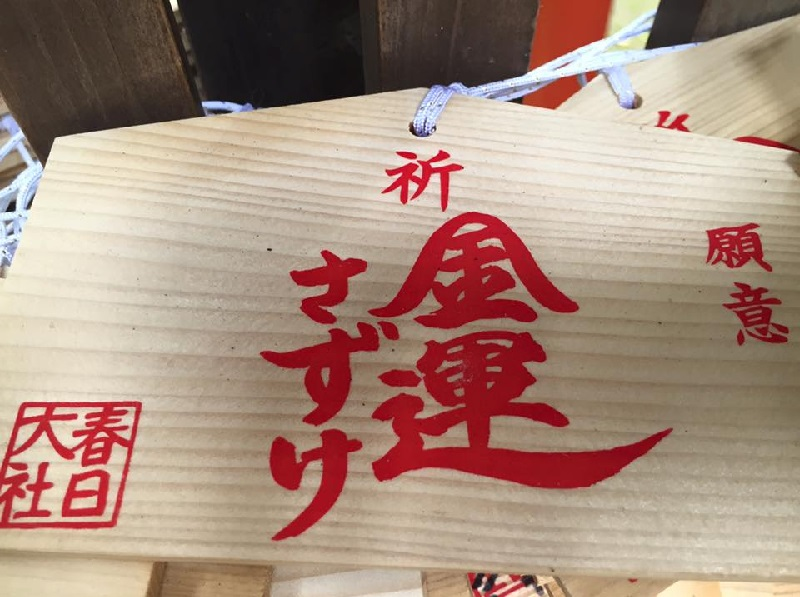 和の心 20150827 金龍神社2