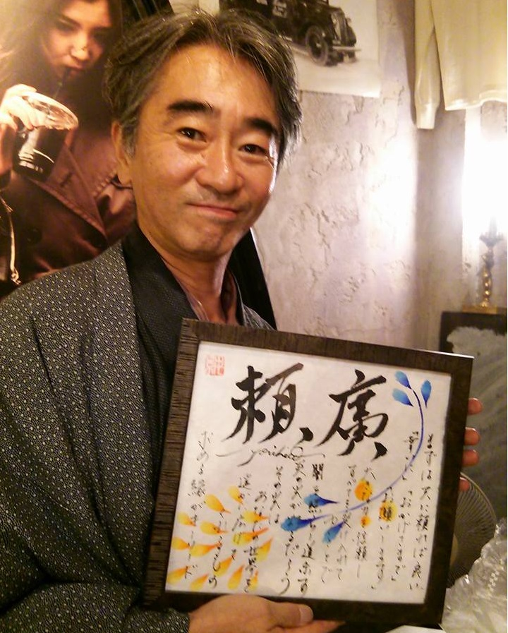 和の心 20150916 純子堂4