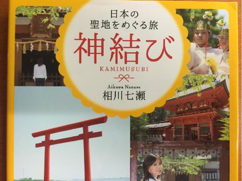 和の心 20151003 相川さん本2
