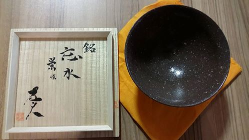 和の心 20161025 石茶碗1