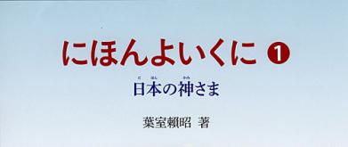 にほんよいくに 日本の神さま 葉室頼昭著